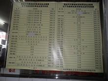 バスターミナルの時刻表