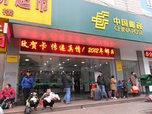 中山南路郵便支局