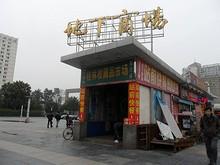桂林駅地下市場入口