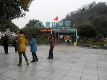 象鼻山公園入口
