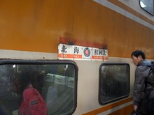 桂林北発北海行き