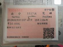 そして翌日の凭祥(ベトナム国境)行き切符をゲット