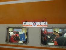 凭祥行き5517列車