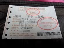南寧行きバス切符