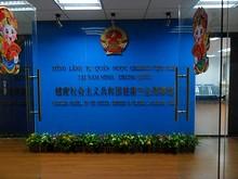 駐南寧ベトナム領事館