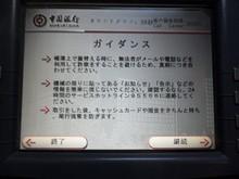 ATMの日本語表示