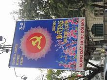 共産党の看板