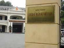 軍事歴史博物館入口
