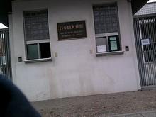 日本大使館正門