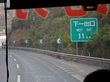 次の出口まで11km