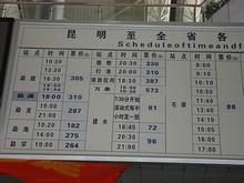 昆明南部バスターミナルの時刻表