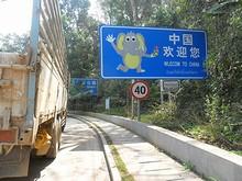 中国へようこそ!