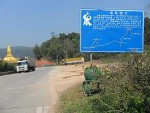 昆曼公路(昆明→バンコク・ハイウェイ)の計画が書いてある看板
