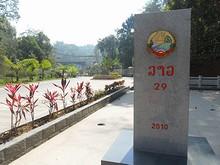 中老国境に立つ石碑