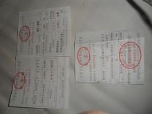 昆明からラオス国境までのバス切符