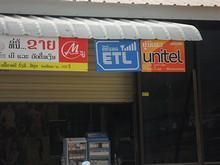 ETLとUnitelの看板