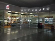 鉄道模型店