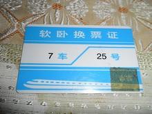 切符の交換証