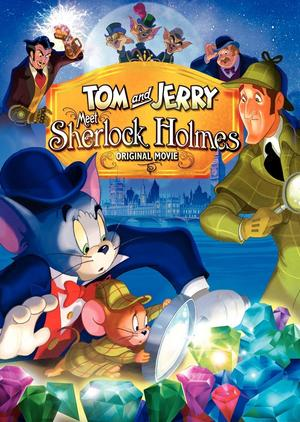トムとジェリー シャーロック・ホームズ
